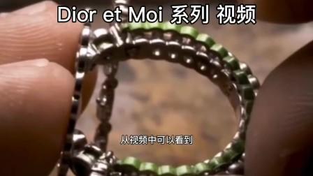 节目:经典珠宝系列 — Dior et Moi