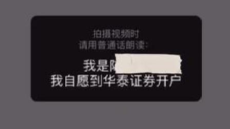 华泰证券开户视频.mp4