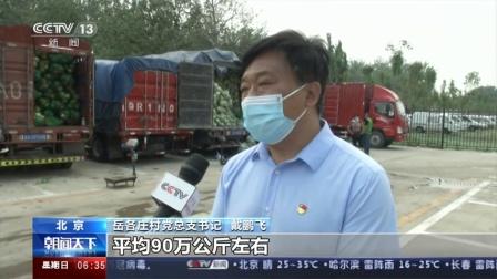 记者探访岳各庄批发市场 肉类丰富 蔬菜交易量剧增