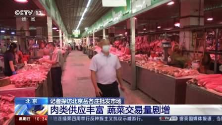 记者探访岳各庄批发市场·肉类丰富,蔬菜交易量剧增