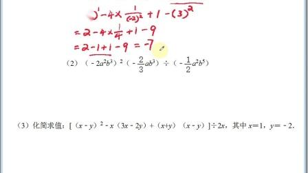 6月20日 初一下 整式乘除 每日一练计算题三道 (1)