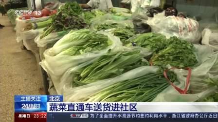 记者探访岳各庄批发市场:肉类丰富 蔬菜交易量大增