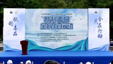 2020广州花都区国际禁毒日宣传活动