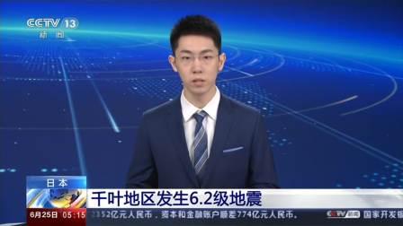 日本:千叶地区发生6.2级地震
