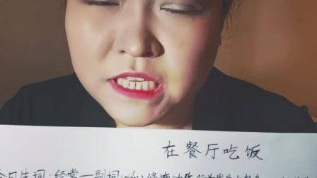 对外汉语考试口试章贺