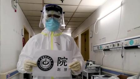 广元市中心医院支援武汉纪录片.mp4