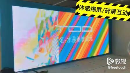 体感爆屏/碎屏互动广告牌V1.0版本 - 现场视频