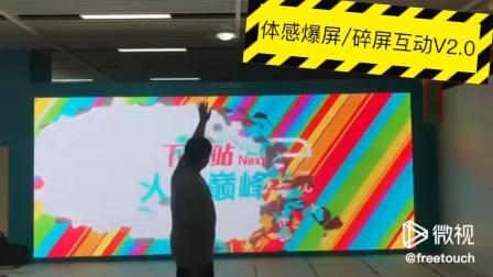 体感爆屏碎屏互动广告牌V2.0版本 - 现场视频