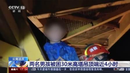 云南迪庆·两名男孩被困30米高塔吊顶端近4个小时