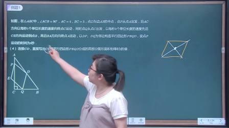 初三数学短期班中考冲刺卓越班-杜璇-星期六-18-30-00-20-30-00-第4讲-.mp4