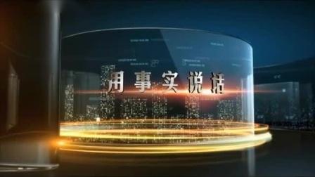 中央电视台综合频道焦点访谈片头 2014年8月22日