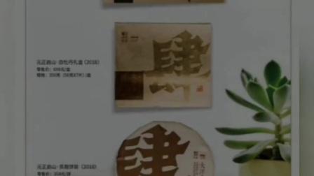 元正启山福鼎白茶茶区介绍