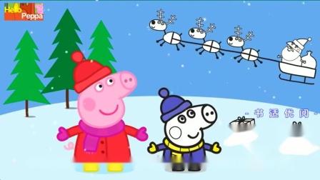 儿童英语快乐学习 小猪佩奇能收到圣诞老人的礼物吗
