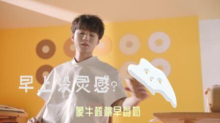 【王俊凯】蒙牛早餐奶视频