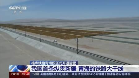 格库铁路青海段正式开通运营 我国首条纵贯新疆 青海的铁路大干线