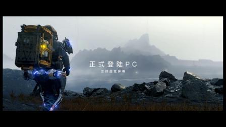 【游民星空】《死亡搁浅》PC中文预告HD