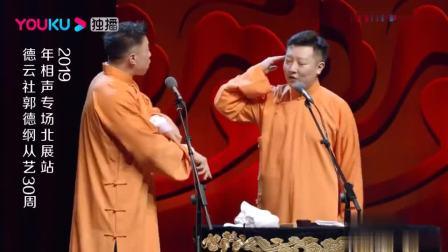 德云社:曹鹤阳给媳妇做旗袍,烧饼:四百斤?曹鹤阳:我媳妇孙越