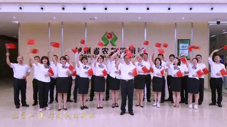 迎七一•唱红歌•庆祝党的生日——贵州省农村信用社联合社内控合规部党支部