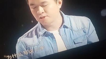 感动中国首届华艺杯全国十佳歌手(金号奖)林大辛(林星)解说爱的定义