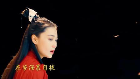 《斗战胜佛之大圣之泪》主题曲《末法爱》MV