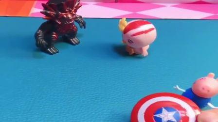 小猪佩奇玩具:乔治拿美国队长的盾牌玩具,乔治还成功保护了朵朵