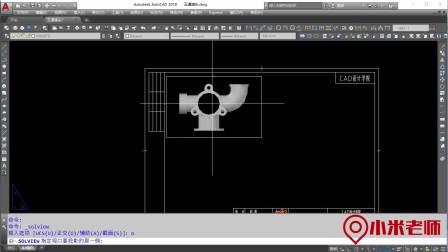 CAD内部特训:利用布局空间三维转二维,学到就是赚到