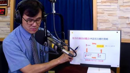 【名醫On Call】宋晏仁醫師談「逆轉糖尿病!」.mp4
