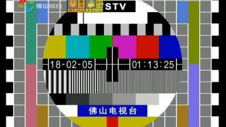 佛山电视台15年10月1日至今的测试卡所有音乐