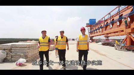 茌平区交通运输局创城微视频宣传片