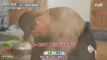 三时三餐 渔村篇5.E10.200703期 韩语中字