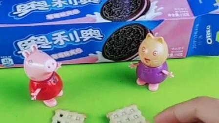 小猫坎迪想吃饼干,但佩奇的奥利奥没有了,佩奇只好自做夹心饼干