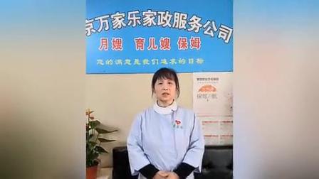 北京知名家政公司哪家好万家乐家政