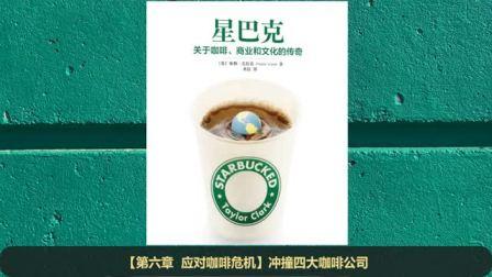 【有声书】《星巴克:关于咖啡、商业和文化的传奇》完整版(下)