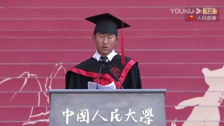 中国人民大学2020届毕业典礼