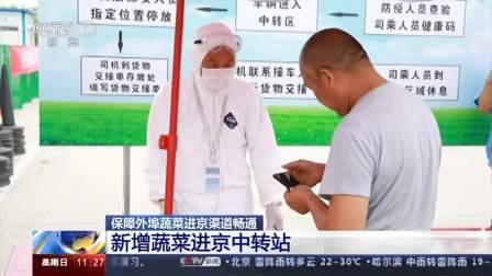保障外埠蔬菜進京渠道暢通 新增蔬菜進京中轉站