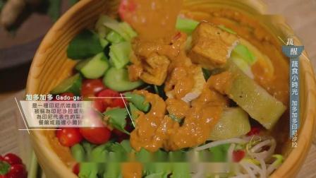 《蔬醒・蔬食小時光・加多加多印尼沙拉》蔬果生活誌(短片)