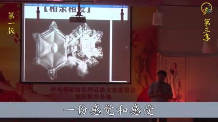 003传统文化与身心健康-基础篇(完善版)赵宗瑞主讲(第1天3 第3集)
