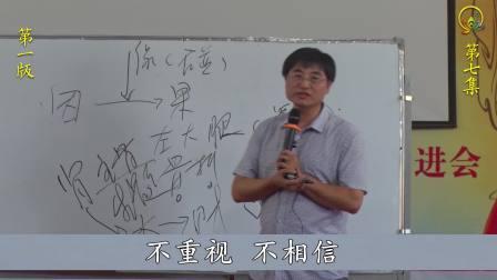 007传统文化与身心健康-基础篇(完善版)赵宗瑞主讲(第2天3 第7集)