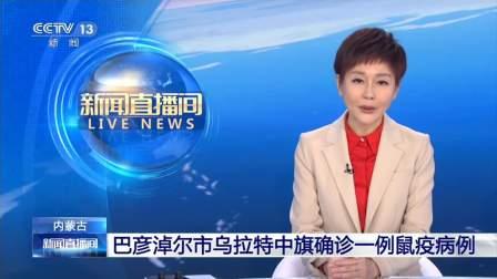 内蒙古巴彦淖尔市乌拉特中旗确诊一例鼠疫病例