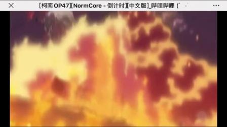 名侦探柯南主题曲《倒计时》中文版