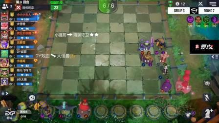 NEST2020《多多自走棋》小组赛64进32第七场.mp4