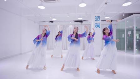派澜 中国舞《缘字书》指导老师:朱展凤 原创