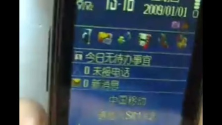 诺基亚2680手机关机