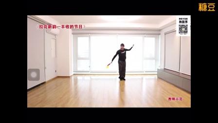 拉花新韵-丰收的节日编舞:张晓丹
