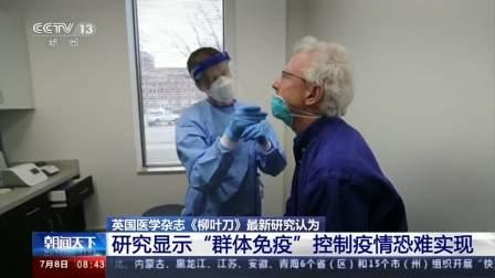 """英国医学杂志《柳叶刀》最新研究认为 研究显示""""群体免疫""""控制疫情恐难实现"""