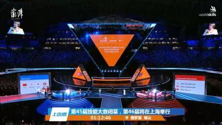 第45届世界技能大赛全程 开幕式 闭幕式 比赛直播 - 2.闭幕式(Av65818778,P2)