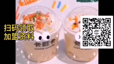 卡旺卡奶茶加盟费多少钱?有哪些条件?