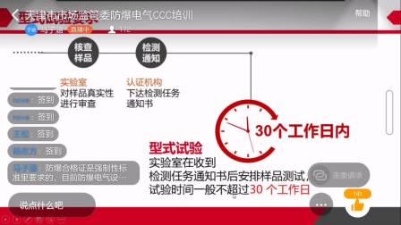 生产许可证转3C认证培训