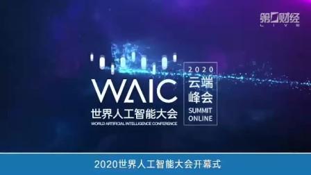 直播丨2020世界人工智能大会开幕式