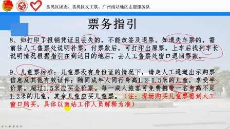 【200709】广州南站地区志愿服务培训